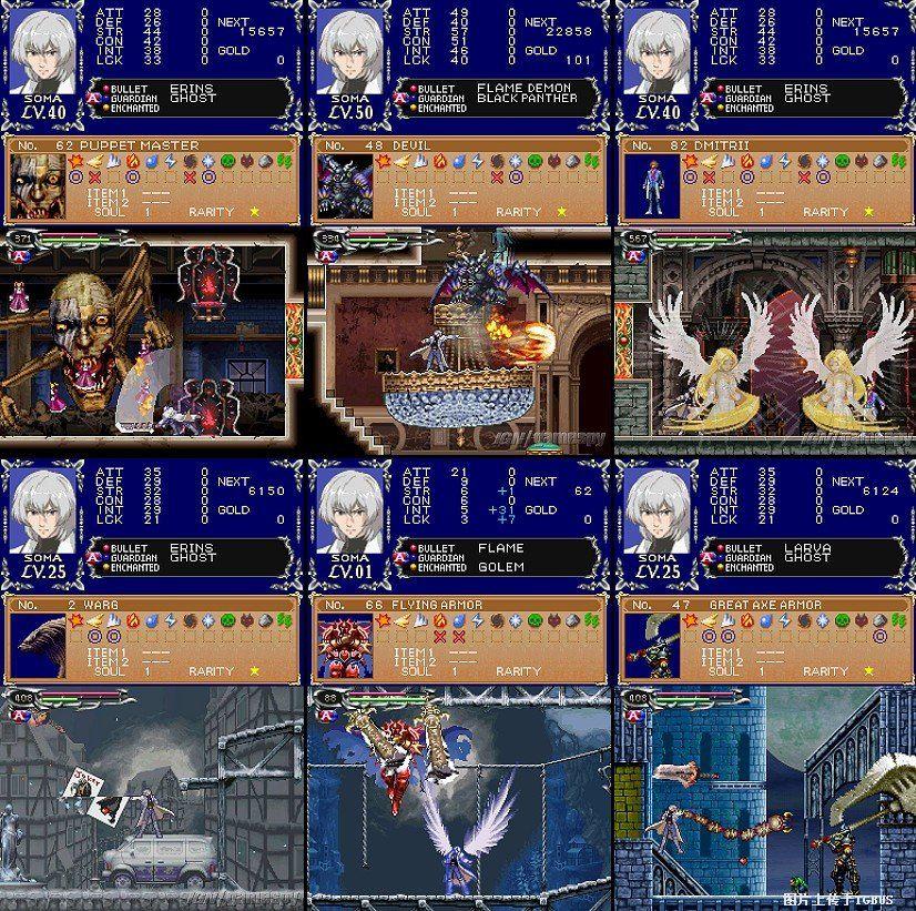 恶魔城:苍月的十字架 游戏图片