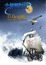 大航海时代Online