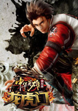 中华英雄OL