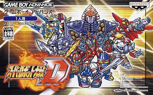超级机器人大战D